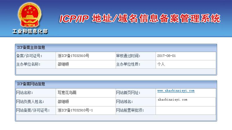 """""""邵斌写意""""工信部备案、shaobinxieyi.com工信部备案许可证号"""