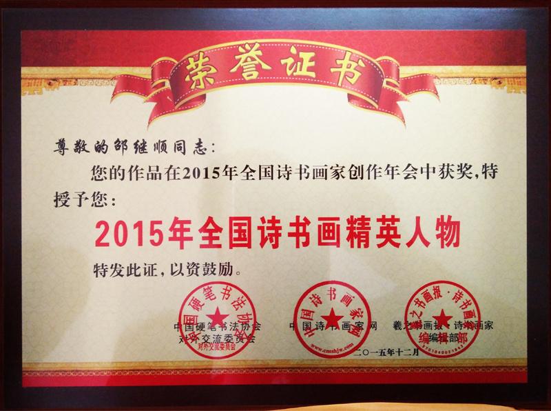 """""""2015年全国诗书画精英人物""""荣誉证书"""