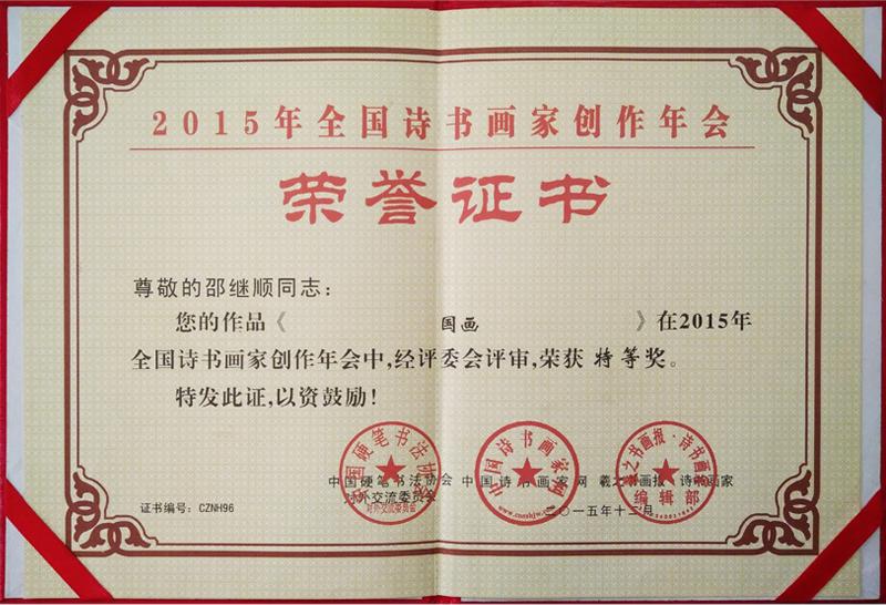 """""""2015年全国诗书画家创作年会""""荣誉证书"""