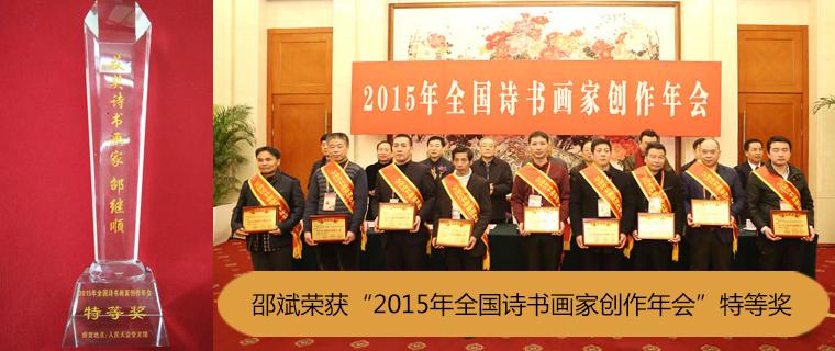 2015年全国诗书画家创作年会特等奖
