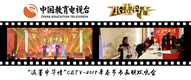 CETV《2017年春节书画联欢晚会》