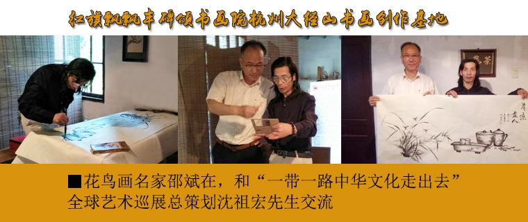邵斌老师和沈祖宏先生交流合影