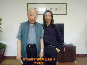 """邵斌赴横店参加""""欢度国庆・喜迎十九大书画名家联谊笔会"""""""