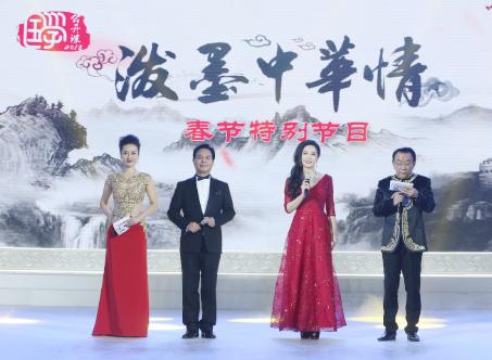 """2018""""泼墨中华情""""书画春晚与亿万观众见面"""