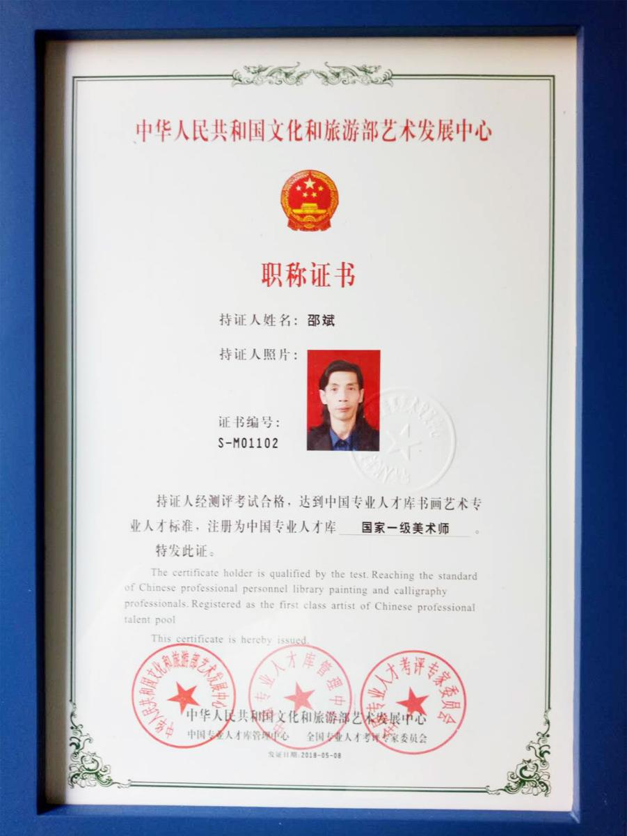 国家一级美术师职称证书
