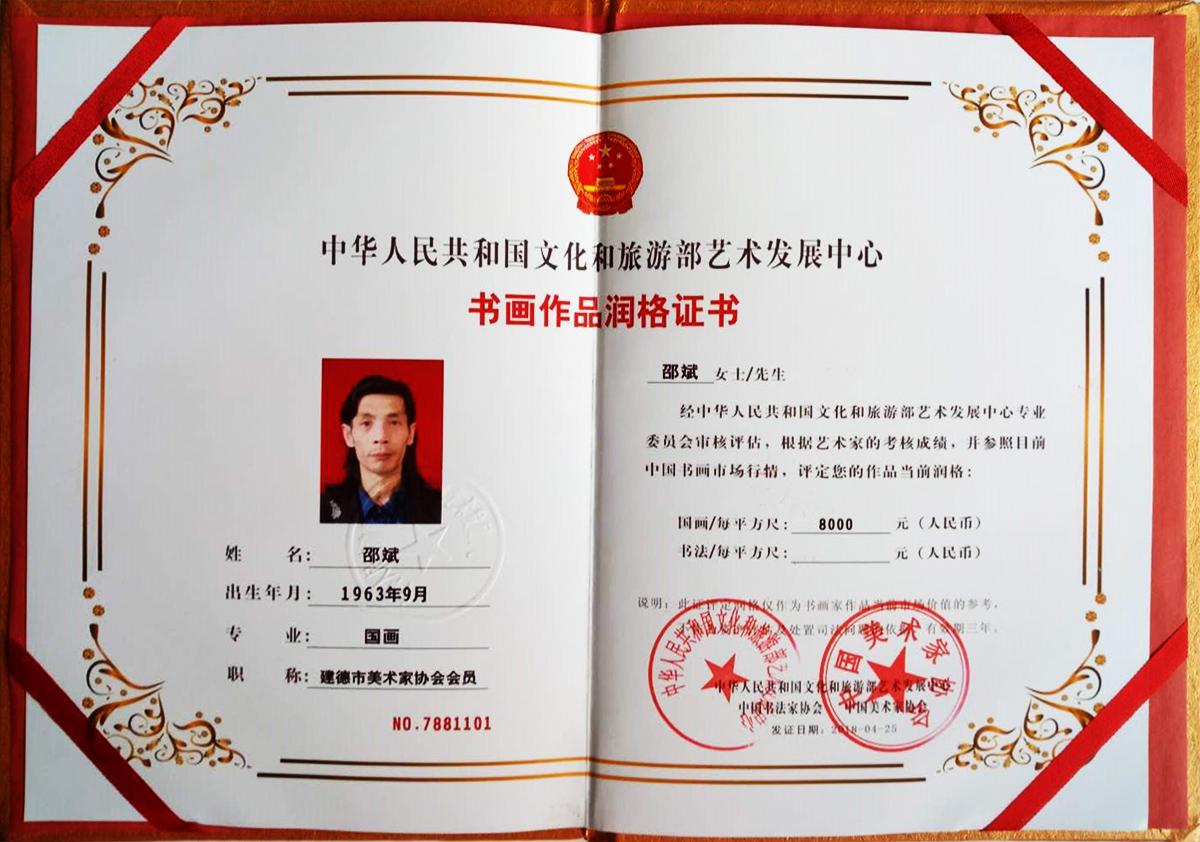 中华人民共和国文化和旅游部艺术发展中心书画作品润格证书