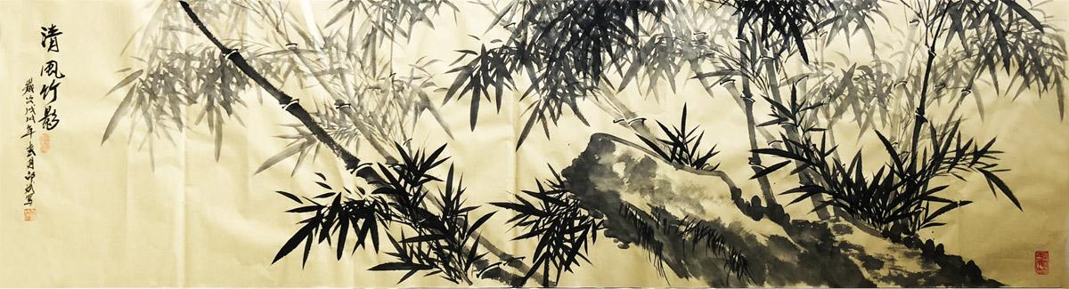 清风竹影 竹子、竹石 四尺横幅 戊戌春月