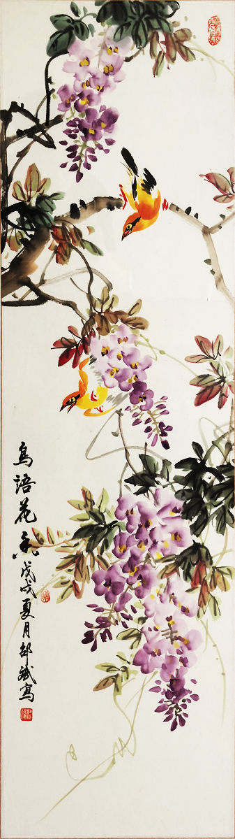 鸟语花香 紫藤花 花鸟画 四尺条幅