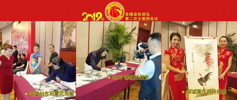 名家邵斌出席2019第四届全球会长论坛