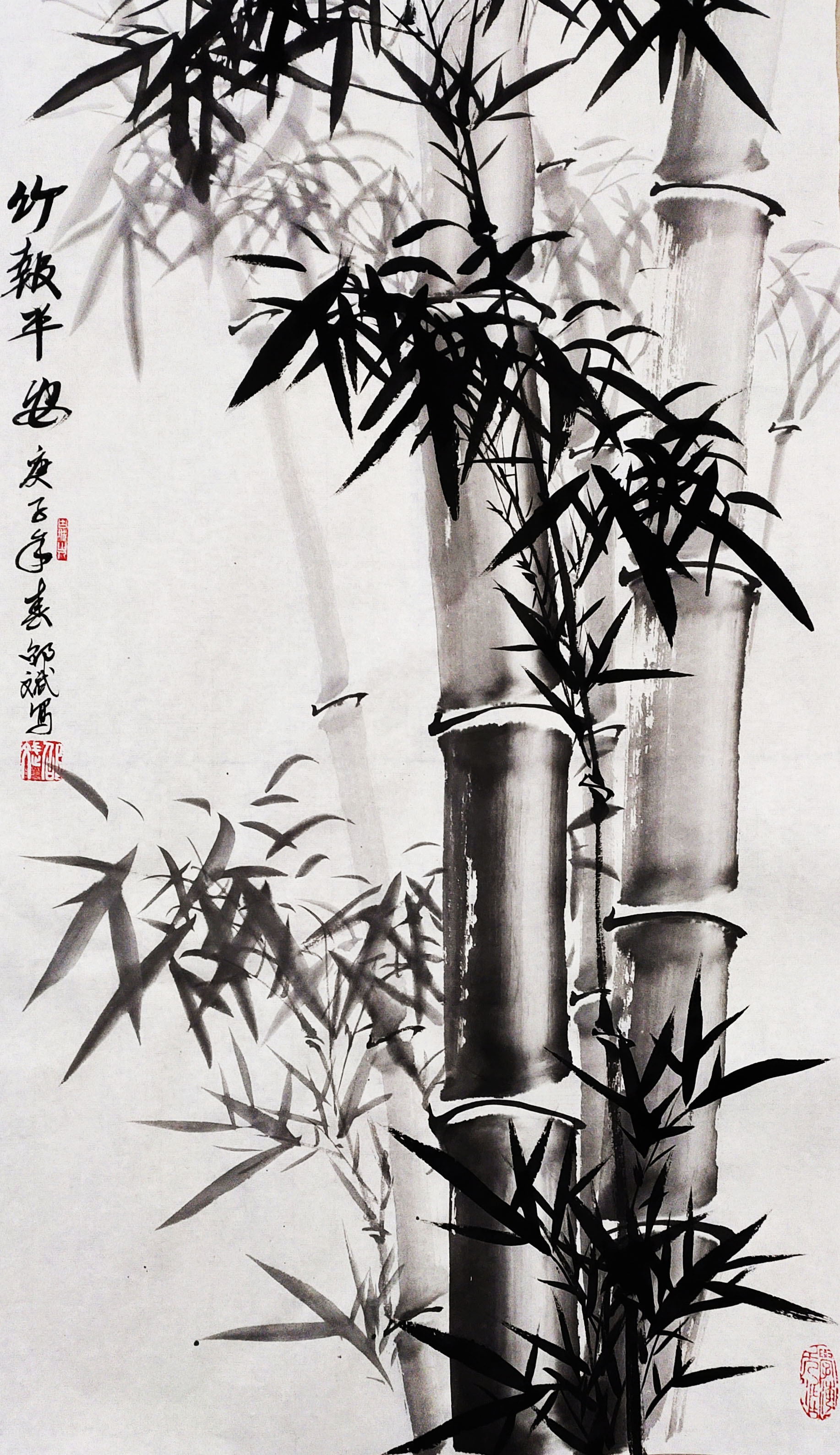 竹报平安中国画 竹子 庚子年春邵斌写意花鸟画