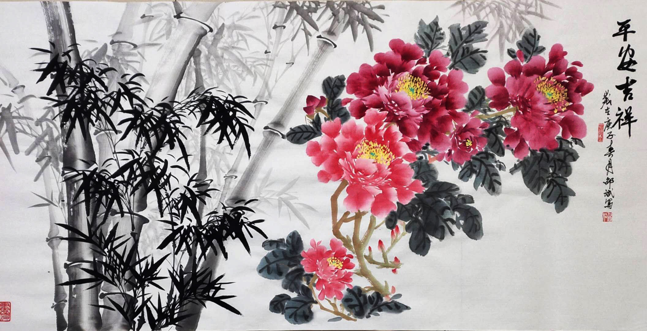 平安吉祥中国画 竹子牡丹 岁在庚子春月邵斌写意花鸟画