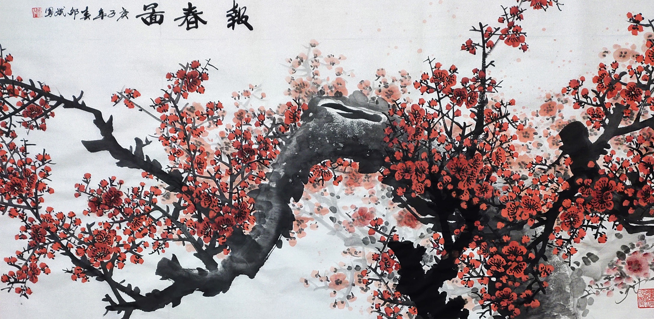 名家国画 报春图 红梅 庚子年春邵斌写意花鸟画
