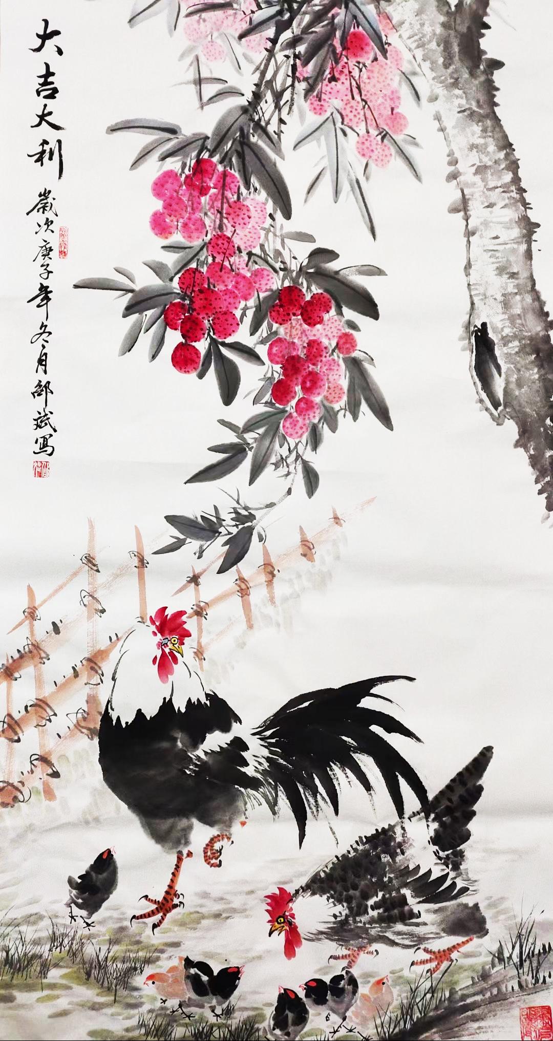 中国水墨画 大吉大利 荔枝公鸡国画 岁次庚子年冬月邵斌写