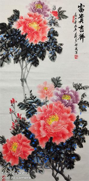 中国画 富贵吉祥 牡丹花鸟画 辛丑年春月邵斌写