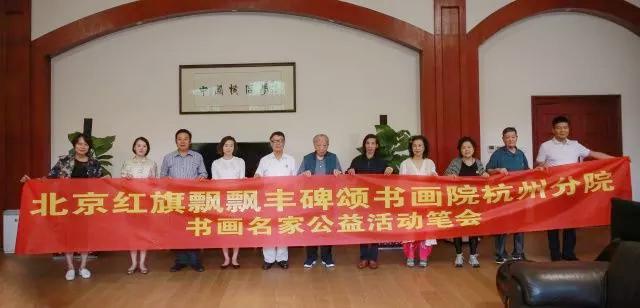 红旗飘飘书画院杭州分院横店书画笔会