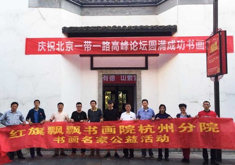 庆祝北京一带一路高峰论坛圆满成功联合书画笔会合影留念